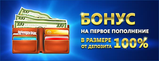 казино онлайн бонус за депозит