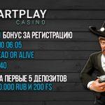Онлайн казино азартплей предлагает фриспины за регистрацию