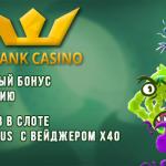 Франк казино — регистрация с фриспинами без депозита