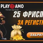 Бездепозитный бонус за регистрацию в казино Плей Амо