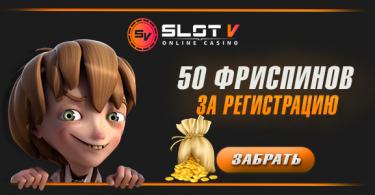 Слот V казино