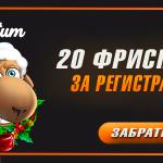 Бездепозитный бонус Slotum казино